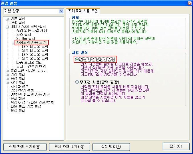 KMPlayer 코덱 설정 3